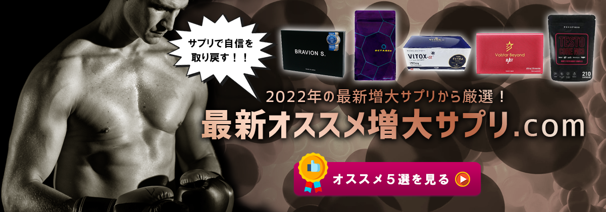 最新オススメ増大サプリ.com